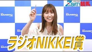 【松中みなみの展開☆タッチ】ラジオNIKKEI賞 松中みなみ 動画 18