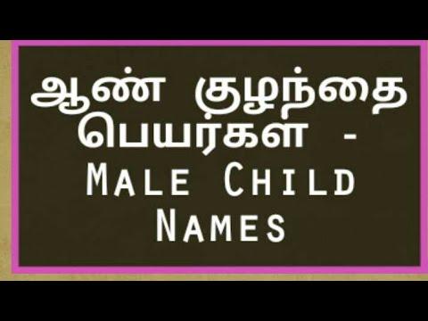Tamil names for boys   Beautiful Tamil Tamizh Boy baby names  2019-02-24