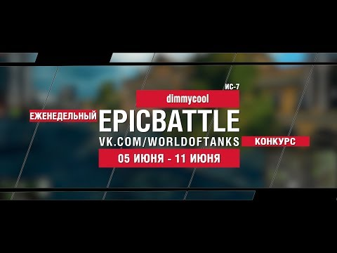 EpicBattle : dimmycool / ИС-7 (конкурс: 05.06.17-11.06.17) [World of Tanks]