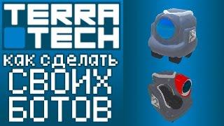 КВЕСТ НА БОТОВ! - TerraTech #4(Попасть на фан-сервер - http://bit.ly/1mX6EGU Мы в вк: http://vk.com/zloyxpmp4 - ПОДПИШИСЬ! ..., 2016-04-02T06:45:36.000Z)