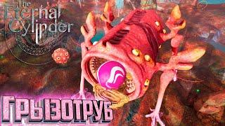 Враг Способный Поглотить КИТОАЛА - The Eternal Cylinder #14