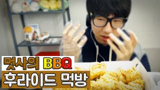 bbq 후라이드 먹방 1인1닭 bbq fried chicken 멋사