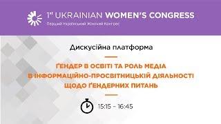 Український Жіночий Конгрес - Дискусійна платформа 6