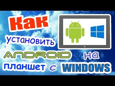 Как установить android на планшет с windows 10
