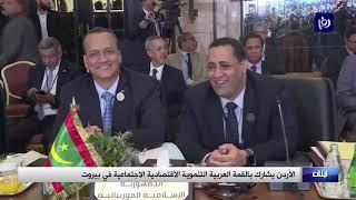 الأردن يشارك بالقمة العربية التنموية الاقتصادية الاجتماعية في بيروت - (18-1-2019)