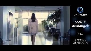 """Трейлер от ViSiON """"Если я останусь"""", 12+"""