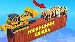 Лютые приколы в играх | WDF 170 | ДОЖДЬ ИЗ МУЖИКОВ!