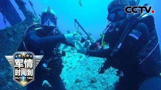 《军情时间到》 20190810 潜行勇者 海军潜水员  CCTV军事