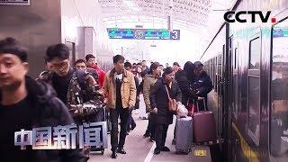 [中国新闻] 2020年春运1月10日正式启动 | CCTV中文国际