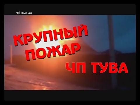 ПАТРУЛЬ | Крупный ПОЖАР | КЫЗЫЛ ТУВА | 21.03.2017