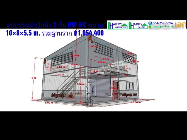 แบบประเมินราคาโกดัง 2 ชั้น ขนาด 10 * 8 * 5.5 ม. ฿1,054,400 (รวมฐานราก)