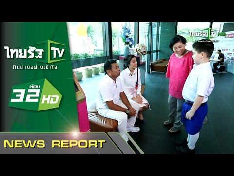 เริ่มต้นการออมเงิน เริ่มต้นที่ธนาคารออมสิน | 25-07-58 | ชัดทันข่าว เสาร์-อาทิตย์ | ThairathTV