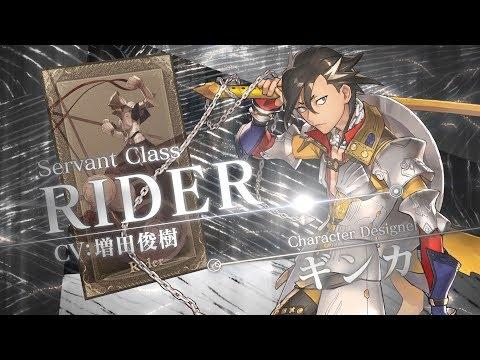 Fate/Grand Order 4週連続・全8種クラス別TV-CM 第2弾 ライダー編