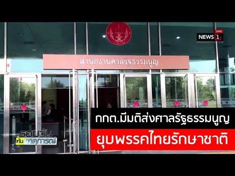 กกต.มีมติส่งศาลรัฐธรรมนูญยุบพรรค 'ทษช.' : รอบวันทันเหตุการณ์ 17.00น. (ช่วงที่1) 12/02/2019