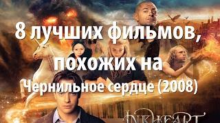 8 лучших фильмов, похожих на Чернильное сердце (2008)