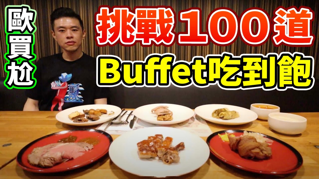大胃王挑戰100道料理!Buffet吃到飽!吃爆饗食天堂!丨MUKBANG Taiwan Competitive Eater Challenge Food Eating Show|大食い
