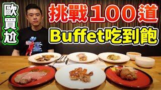大胃王挑戰100道料理Buffet吃到飽吃爆饗食天堂丨MUKBANG Taiwan Competitive Eater Challenge Food Eating Show大食い