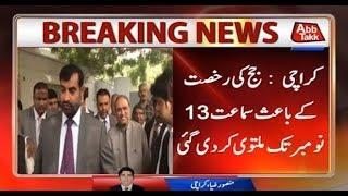 Money Laundering Case Hearing Adjourned Till November 13
