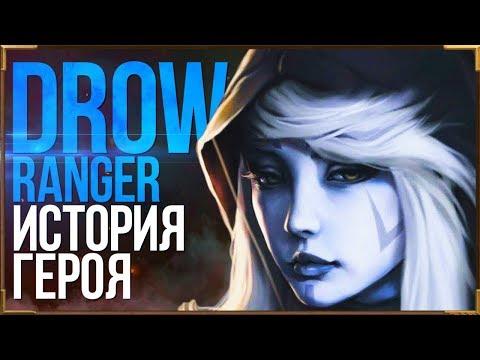 видео: dota 2 lore - ИСТОРИЯ drow ranger / ТРАКСЫ