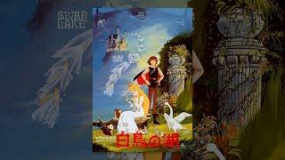 世界名作童話 白鳥の湖 thumbnail