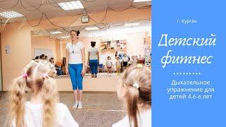 Дыхательное упражнение, Детский фитнес 4,6-6 лет.