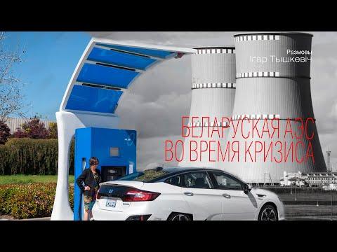 Беларуская АЭС во время кризиса - ищем выгоду