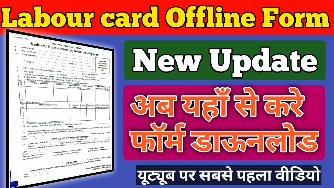 Shramik Card Offline form Download kaise kare in 2019|| How To Download  Labour Card Offline Form