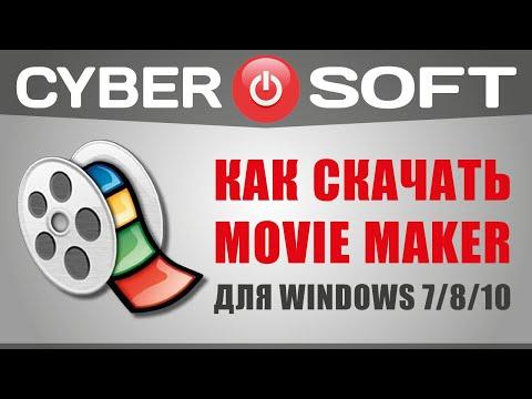 Как скачать Movie Maker для Windows 7, 8 и 10 на русском языке бесплатно [2019]