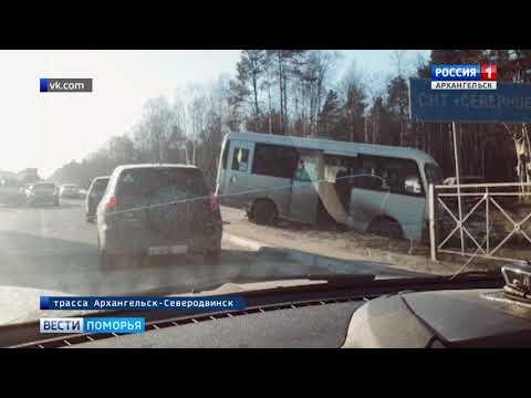 Подробности ДТП на трассе Архангельск-Северодвинск