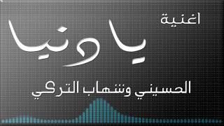 اغنية يادنيا الحسيني مع شهاب التركي فريق الشياكة - Ya Donia ElHussiny Ft Shehab 2018