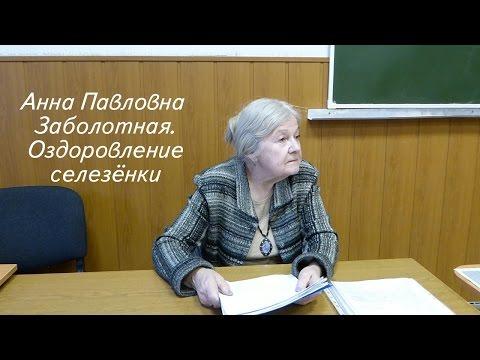 Оздоровление селезёнки. Валеолог А.П.Заболотная.