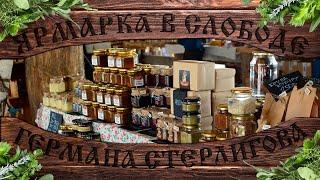 Смотреть видео КАК ПРОШЛА ЯРМАРКА В СЛОБОДЕ/Герман Стерлигов закрыл все магазины в Москве/цены ниже в 2 раза теперь онлайн