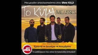 Αποκλειστικά το νέο τραγούδι ΜΕΛΙSSES στον Sfera 102,2 ..! (Teaser)