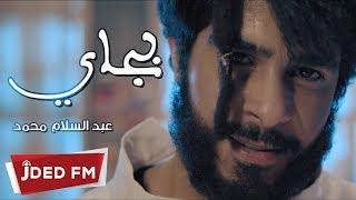 عبدالسلام محمد - بچاي (حصرياً) | 2017