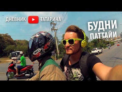 Туры в Таиланд из Новосибирска на 2017 год. Путевки в