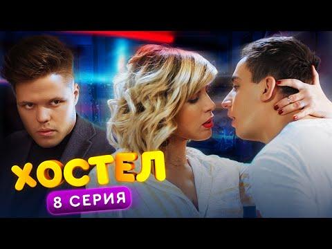 Хостел 1 сезон 8 серия | YouTube сериал 2019