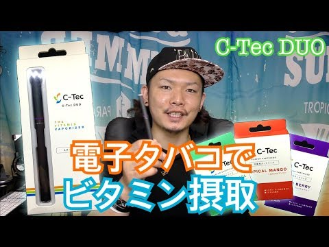 【VAPE】C-Tec DUO  ビタミンが取れる電子タバコ!  VITACIGやBITABONよりいいね♪