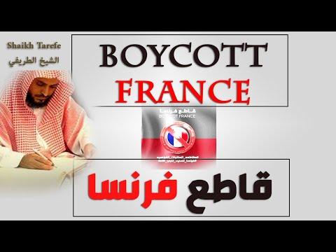 Boycott France   Shaikh Tarefe on France's Horrific Crimes -الشيخ طريفي  يفضح جرائم فرنسا  قاطع فرنسا - YouTube