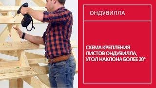 видео Ондулин инструкция по монтажу: угол наклона, крепление