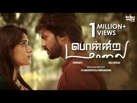 Ponnira Malai | Tamil 2020 Short Film