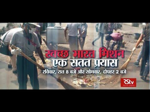Promo - Sarokar: स्वच्छ भारत मिशन : एक सतत प्रयास l Swachh Bharat Misson : A Resolute Effort