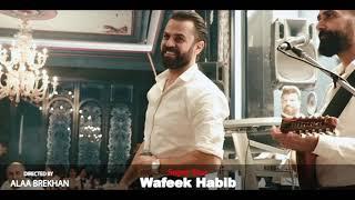 دبكه ودبيكة وفيق حبيب حفلة 2020 🇸🇾😍🔥🔥💣💣