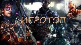 ИгроТоп- Лучшие PC-игры 2013 года