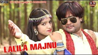 LAILA MAJNU | लैला मजनू | New Nagpuri Song 2017 | RR Music Nagpuri