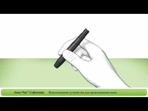 Использование ручки прокалывателя