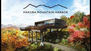 白馬に新名所が誕生、 その名も『HAKUBA MOUNTAIN HARBOR』(ハクバマウ...