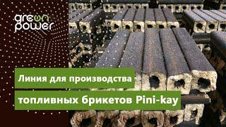 Линия для производства топливных брикетов Pini-kay(, 2014-08-21T13:51:20.000Z)