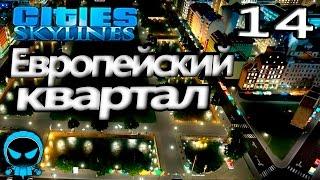 Скачать Cities Skylines 14 Европейские дома Прохождение с модами на русском языке