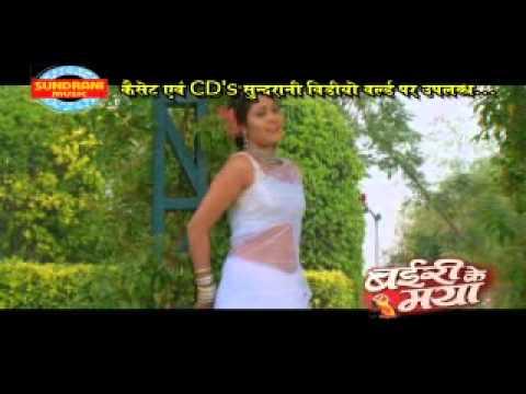 Bairi Ke Mayaa - Alak Rai Films - Hello,  - Chhattisgarhi Movie Song