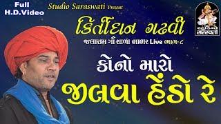 KIRTIDAN GADHVI || kono maro jilva... BHABHAR LIVE 2017 part 8